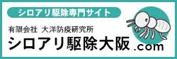 シロアリ駆除大阪.com