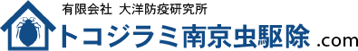 トコジラミ駆除 大阪・神戸・京都・奈良-ホテル・旅館・一般家庭のトコジラミ・南京虫の駆除・防除・対策・相談
