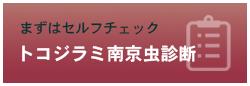 トコジラミ南京虫診断